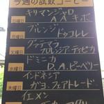 焙煎香房 シマノ -