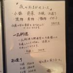 菜の花 - 2014/06☆  夜の部は、こんな感じ!