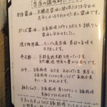 菜の花 - 2014/06☆  調味料のこだわり!