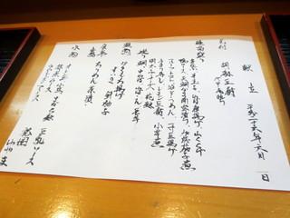 祇園ゆやま - お願いして書いてもらいました。。立派すぎる^^;