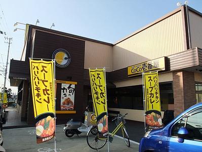 CoCo壱番屋 松山久万ノ台店