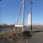 丸吾水産 - お店の看板