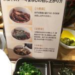 お肉の専門店 スギモト - 和牛ステーキまぶし