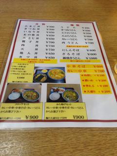小谷食堂 -