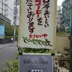 カファブンナ - 通りの看板が目印