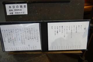 多心 - 6/20 メニュー