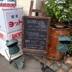 ヨット - 入り口横看板。メニューの板に、日本でここだけかも知れない「ナマステモロどん」が書いてあります。
