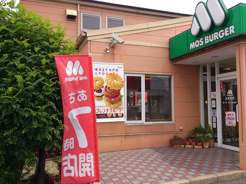 モスバーガー 福岡小郡店