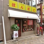 KAMMO Curry+Cafe Asakusa - 店舗外観(2Fのぽんぽこが目立ち過ぎ!)