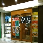 カレーうどん千吉 トツカーナ店 -