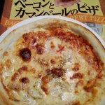 チーズショップ アレクリア - ベーコンとカマンベールのピザ