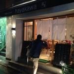 蕎麦cuisine hayakawa - おしゃれな外観です。
