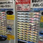 徳光パーキングエリア(上り線)フードコート - 2014年6月22日(日) 券売機