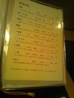 日本料理 きたがわ - お酒のメニュー
