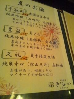 日本料理 きたがわ - お勧めの夏酒