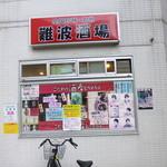全国珍味・名物 難波酒場 - 2014.07 なんばの東横インの斜め向かいで気になっていたお店。