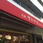元町サトナカ - シンプルかつ、目立つ店名プレートです