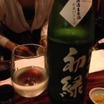 后バー有楽 - 初緑(無濾過生原酒)