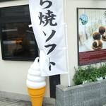 鎌倉するがや - アイスどら焼き320円で高かったので次回