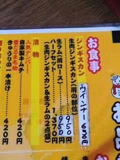 <札幌成吉思汗> 雪だるま - お肉メニュー。