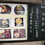参集殿 - 人気メニュー 半月弁当 945円・和風御膳 945円 この2つが人気なのは年配者が多いからでしょうかね?