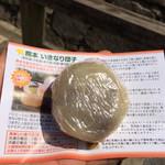 華まる堂 - 料理写真:いきなり団子150円(黒粒あん)