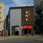 東堀石門子 - お店です。