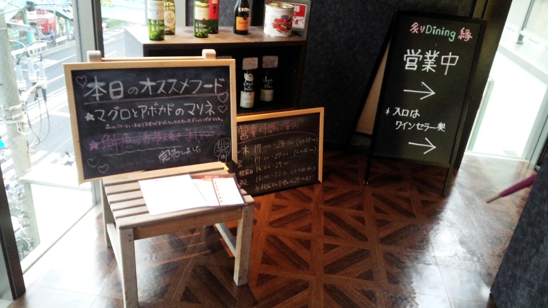 炙りDining縁 三ノ輪店