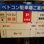 ベトコンラーメン新京 - 店の横に駐車場もあります