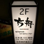 Iroriryouritonihonshusurofudohakobune - 看板