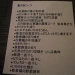 Iroriryouritonihonshusurofudohakobune - 今日のメニュー