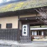 丹三郎 - 門入口