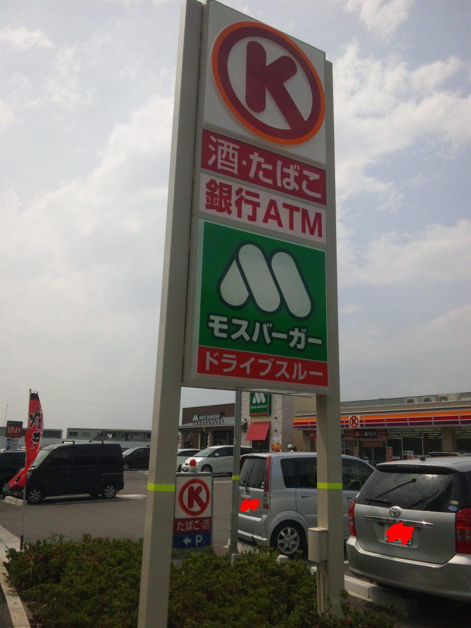 モスバーガー 千里丘ミリカ・ヒルズ店