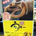 文明堂 浜松駅エキマチ店 -