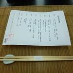 和 吉野 - 2014.06 本日のお品書、全6品にご飯、デザート