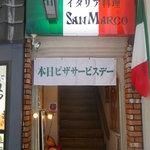 SAN MARCO 四条店 - さっき見つけていた、「本日ピザサービスデイ」