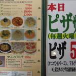 SAN MARCO 四条店 - メニューに大きく  ピザ¥500