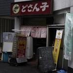 札幌ラーメン どさん子 -