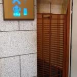 天富 - お店 入口
