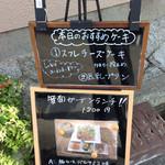 28505707 - 箕面ガーデンランチは1200円