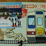 すがた煎餅店 - まごいかせんべい三陸鉄道パッケージ