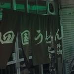 四国うどん - 暖簾