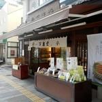 28511127 - 万菓堂(奈良店)