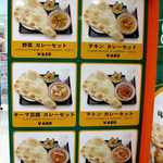 スルタン イオン小山店 -