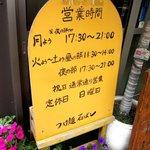 つけ麺 石ばし - (2014,06/21)