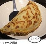 サムライ - キャベツ焼き。(^^)