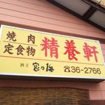 精養軒 - 焼肉・定食のお店です。