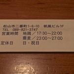 よなき蕎麦 癒庵 -