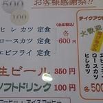 函館とんき - お客様感謝祭600円メニュー