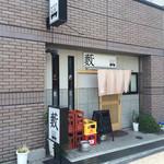28524886 - 阪神大石駅からすぐ。